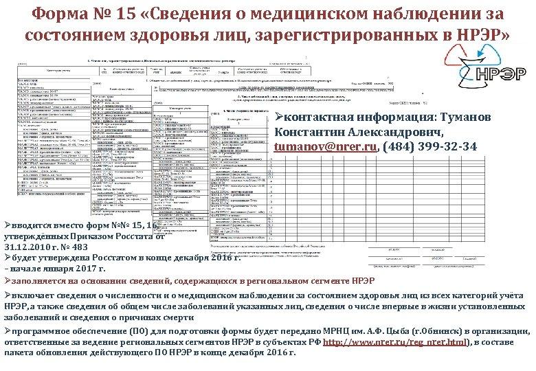 Форма № 15 «Сведения о медицинском наблюдении за состоянием здоровья лиц, зарегистрированных в НРЭР»