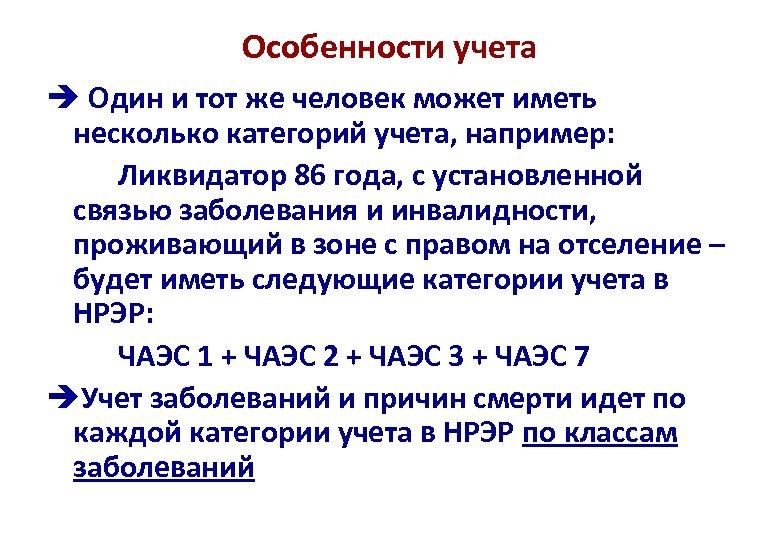 Особенности учета è Один и тот же человек может иметь несколько категорий учета, например: