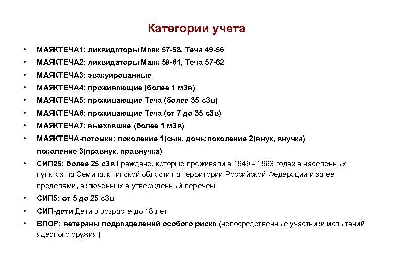Категории учета • МАЯКТЕЧА 1: ликвидаторы Маяк 57 -58, Теча 49 -56 • МАЯКТЕЧА
