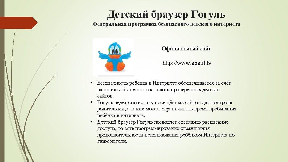 Детский браузер Гогуль Федеральная программа безопасного детского интернета Официальный сайт http: //www. gogul. tv