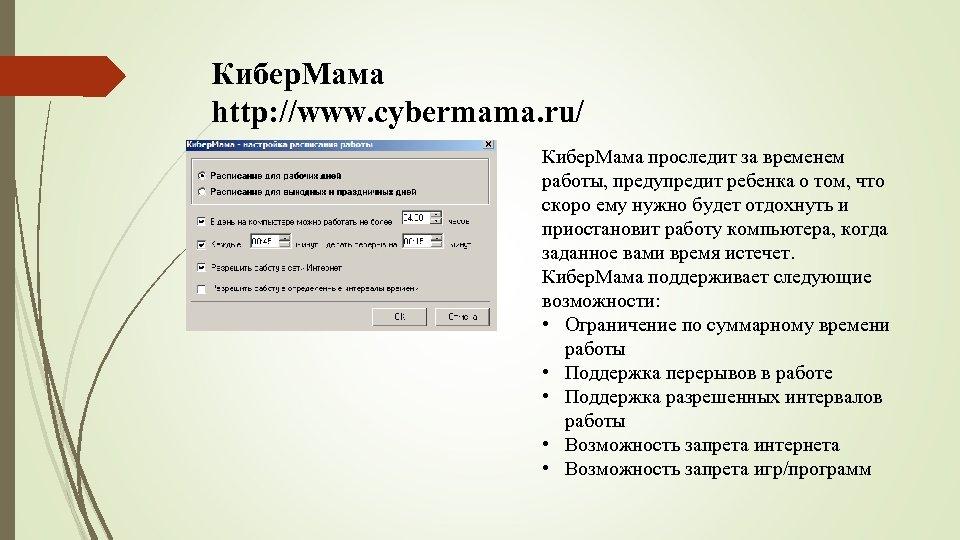 Кибер. Мама http: //www. cybermama. ru/ Кибер. Мама проследит за временем работы, предупредит ребенка