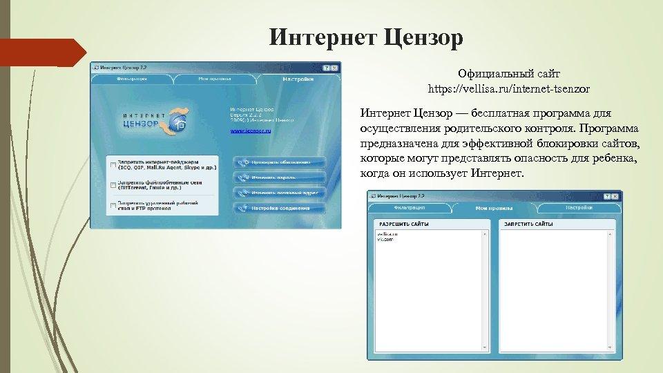 Интернет Цензор Официальный сайт https: //vellisa. ru/internet-tsenzor Интернет Цензор — бесплатная программа для осуществления