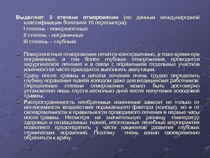 Выделяют 3 степени отморожении (по данным международной классификации болезней 10 пересмотра): I степень -
