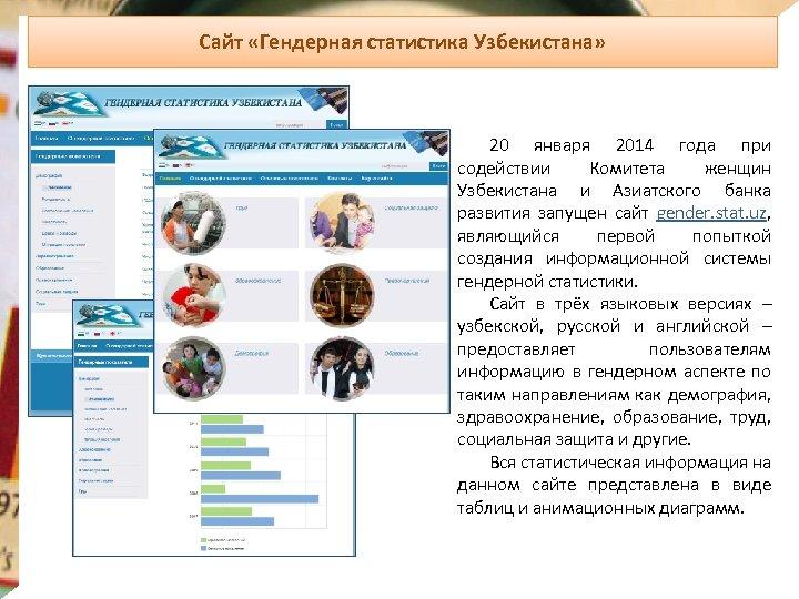 Сайт «Гендерная статистика Узбекистана» 20 января 2014 года при содействии Комитета женщин Узбекистана и