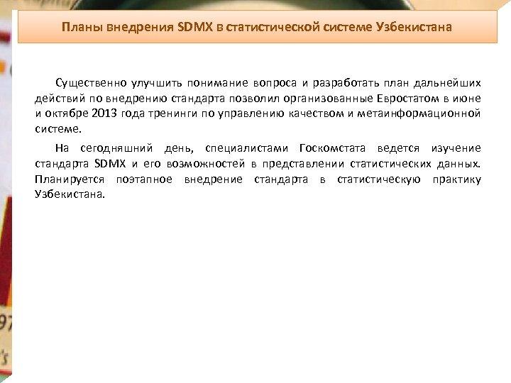 Планы внедрения SDMX в статистической системе Узбекистана Существенно улучшить понимание вопроса и разработать план