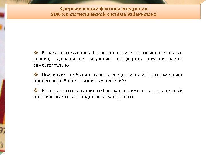 Сдерживающие факторы внедрения SDMX в статистической системе Узбекистана v В рамках семинаров Евростата получены