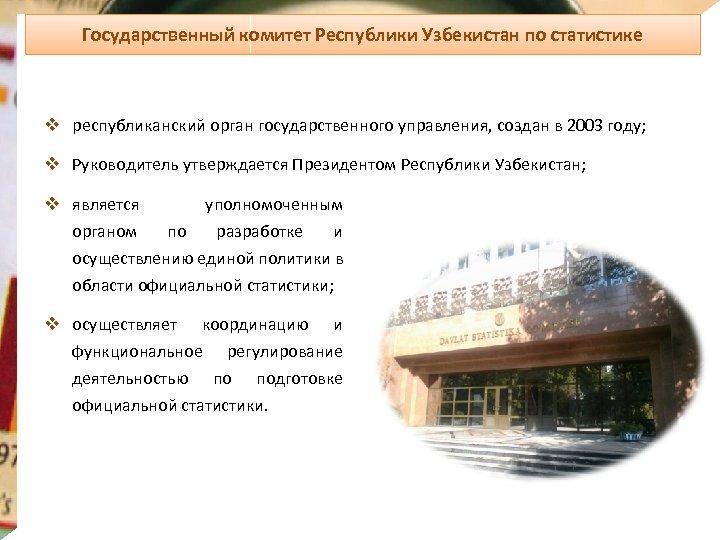 Государственный комитет Республики Узбекистан по статистике v республиканский орган государственного управления, создан в 2003