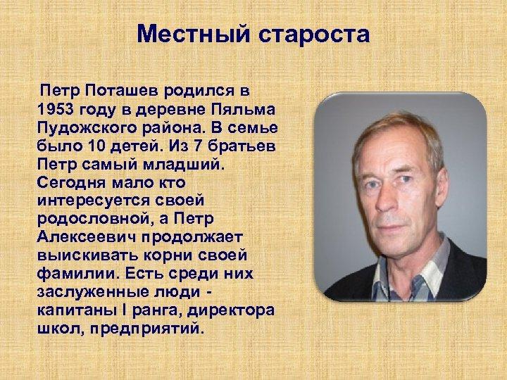 Местный староста Петр Поташев родился в 1953 году в деревне Пяльма Пудожского района. В