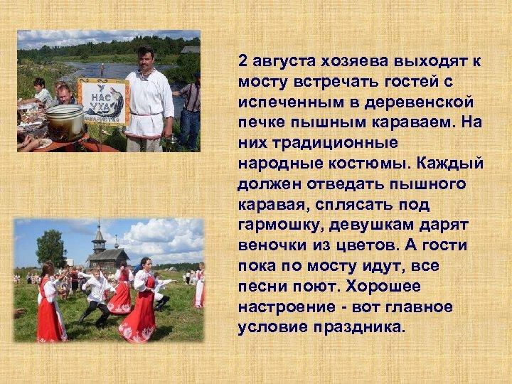 2 августа хозяева выходят к мосту встречать гостей с испеченным в деревенской печке