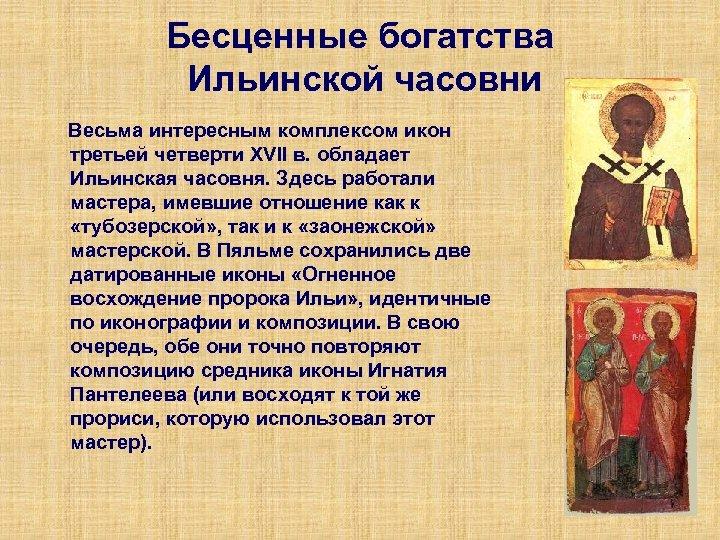 Бесценные богатства Ильинской часовни Весьма интересным комплексом икон третьей четверти XVII в. обладает Ильинская