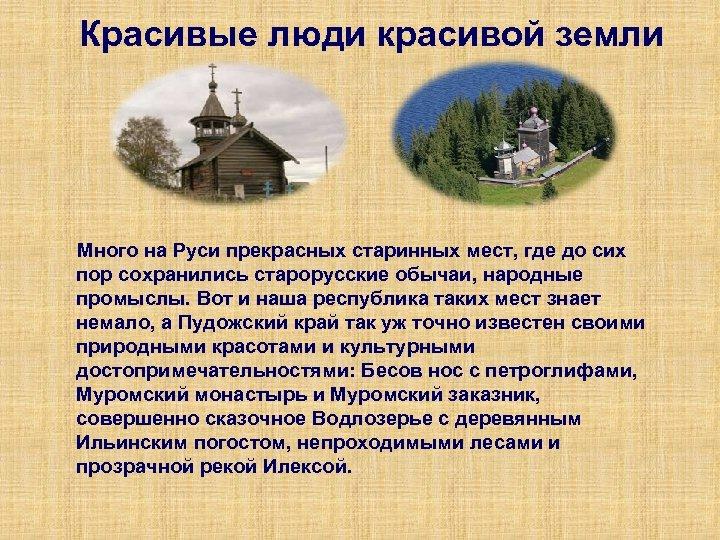 Красивые люди красивой земли Много на Руси прекрасных старинных мест, где до сих пор