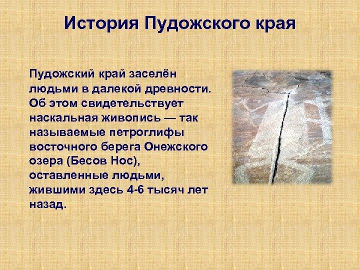 История Пудожского края Пудожский край заселён людьми в далекой древности. Об этом свидетельствует