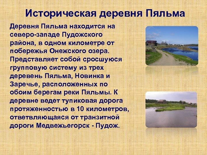 Историческая деревня Пяльма Деревня Пяльма находится на северо-западе Пудожского района, в одном километре от