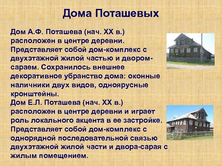 Дома Поташевых Дом А. Ф. Поташева (нач. ХХ в. ) расположен в центре деревни.