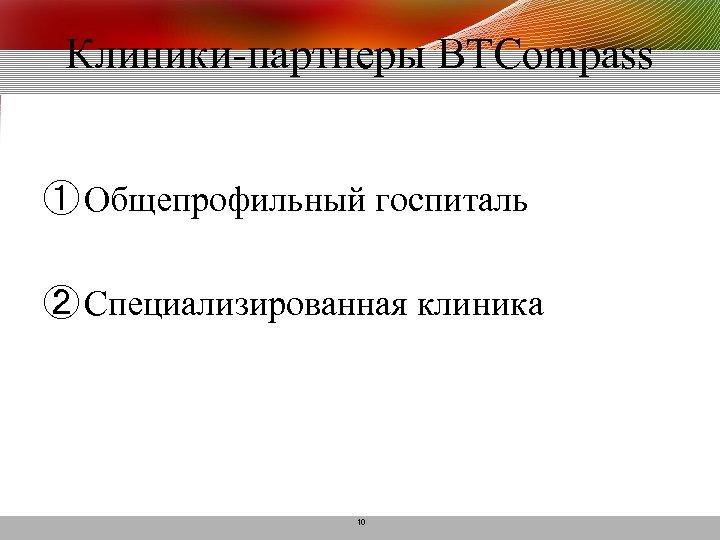 Клиники-партнеры BTCompass ① Общепрофильный госпиталь ② Специализированная клиника 10