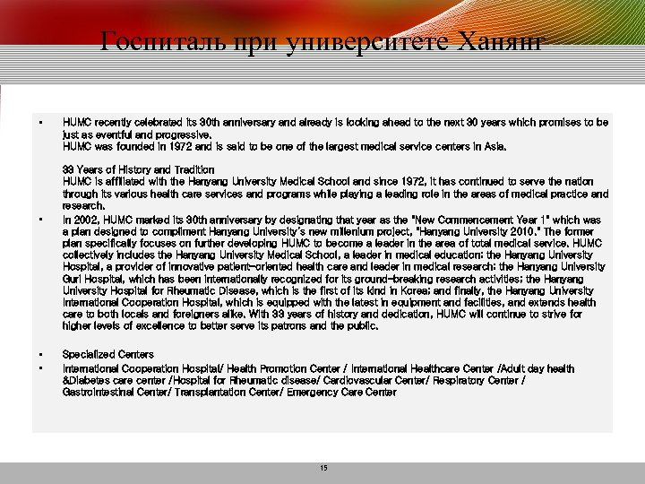 Госпиталь при университете Ханянг • • HUMC recently celebrated its 30 th anniversary and