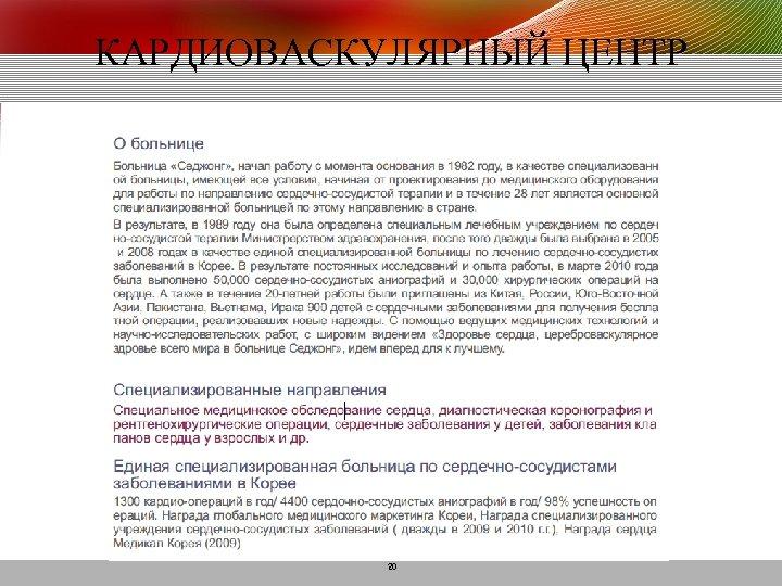 КАРДИОВАСКУЛЯРНЫЙ ЦЕНТР 20