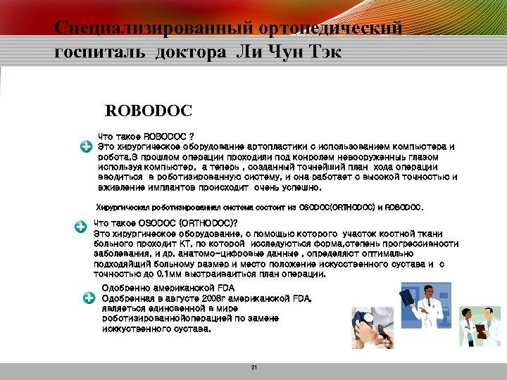 Специализированный ортопедический госпиталь доктора Ли Чун Тэк ROBODOC Что такое ROBODOC ? Это хирургическое
