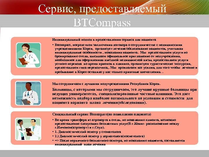Сервис, предоставляемый BTCompass Индивидуальный подход в предоставлении сервиса для пациента • Btcompass, посредством заключения