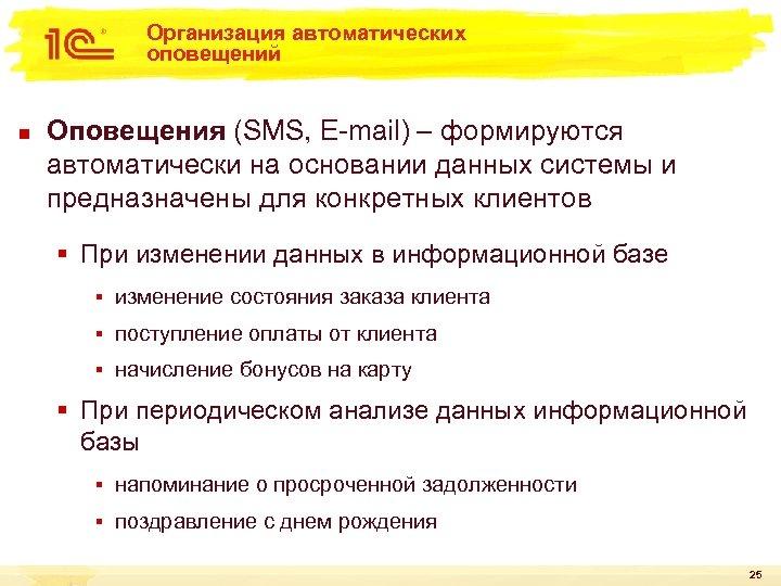 Организация автоматических оповещений n Оповещения (SMS, E-mail) – формируются автоматически на основании данных системы