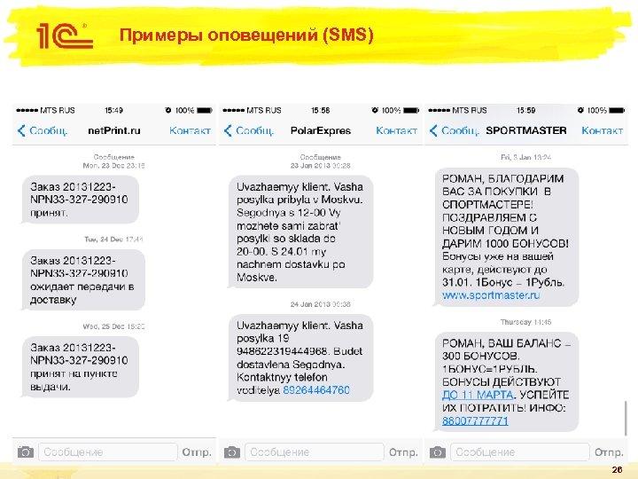 Примеры оповещений (SMS) 26