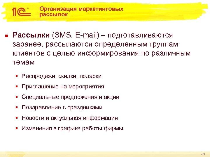 Организация маркетинговых рассылок n Рассылки (SMS, E-mail) – подготавливаются заранее, рассылаются определенным группам клиентов