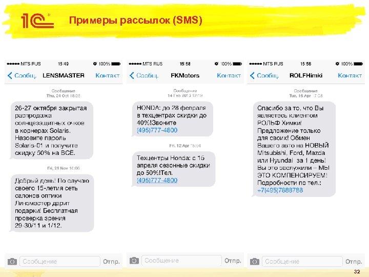 Примеры рассылок (SMS) 32