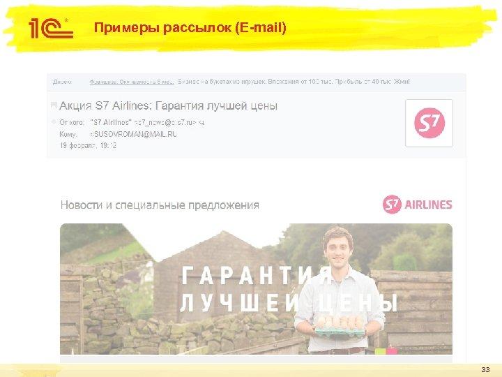 Примеры рассылок (E-mail) 33
