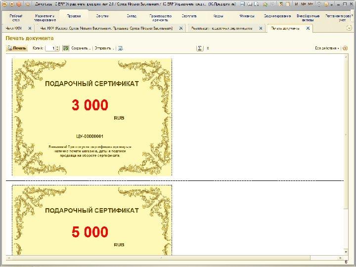 Подарочные сертификаты 8