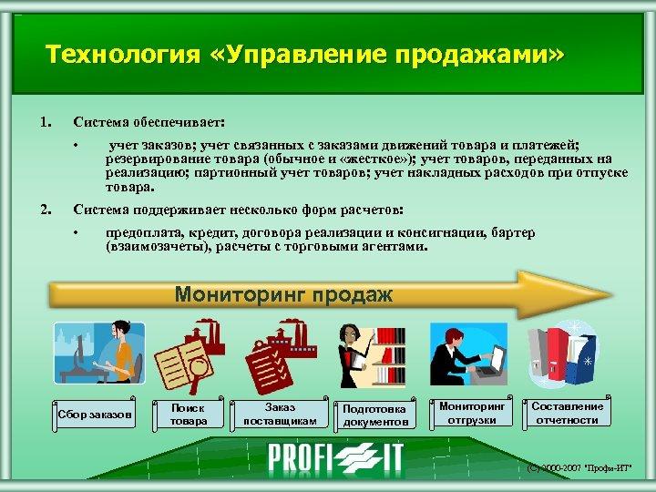 Технология «Управление продажами» 1. Система обеспечивает: • 2. учет заказов; учет связанных с заказами