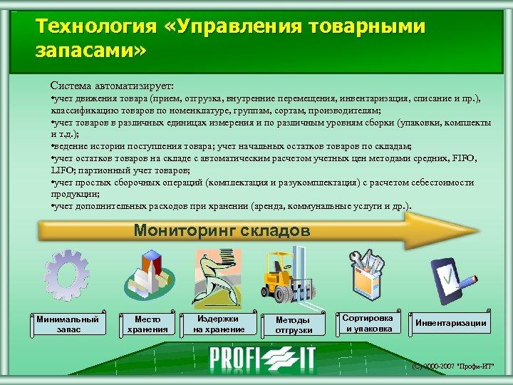 Технология «Управления товарными запасами» Система автоматизирует: • учет движения товара (прием, отгрузка, внутренние перемещения,