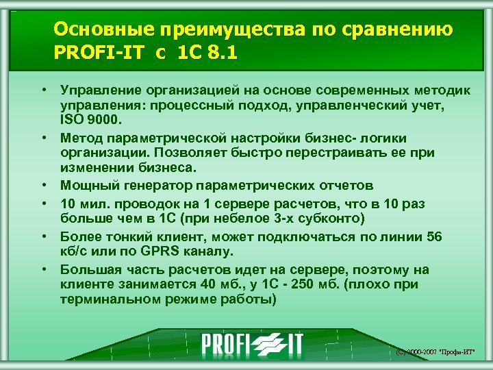 Основные преимущества по сравнению PROFI-IT с 1 С 8. 1 • Управление организацией на