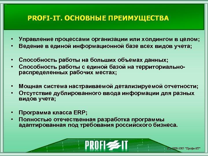 PROFI-IT. ОСНОВНЫЕ ПРЕИМУЩЕСТВА • Управление процессами организации или холдингом в целом; • Ведение в