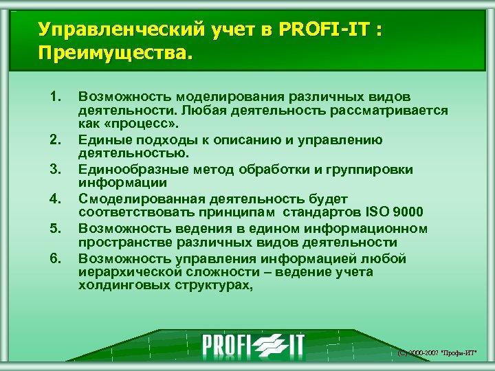 Управленческий учет в PROFI-IT : Преимущества. 1. 2. 3. 4. 5. 6. Возможность моделирования