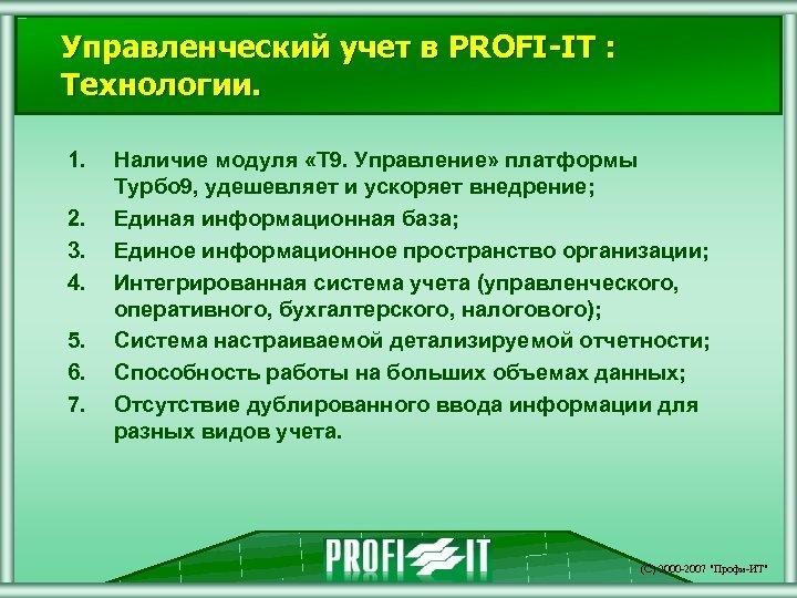 Управленческий учет в PROFI-IT : Технологии. 1. 2. 3. 4. 5. 6. 7. Наличие