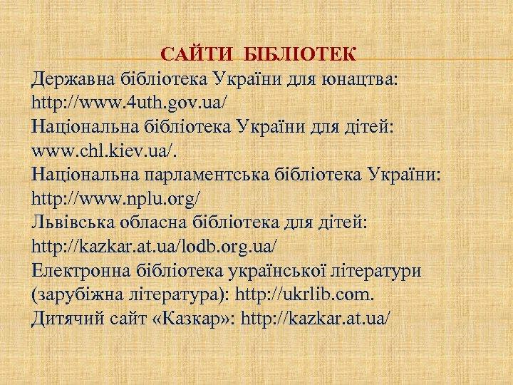 САЙТИ БІБЛІОТЕК Державна бібліотека України для юнацтва: http: //www. 4 uth. gov. ua/ Національна