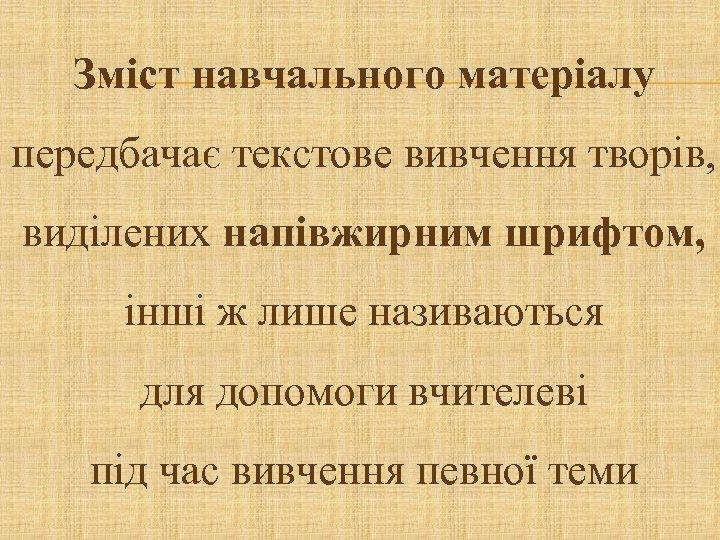 Зміст навчального матеріалу передбачає текстове вивчення творів, виділених напівжирним шрифтом, інші ж лише називаються
