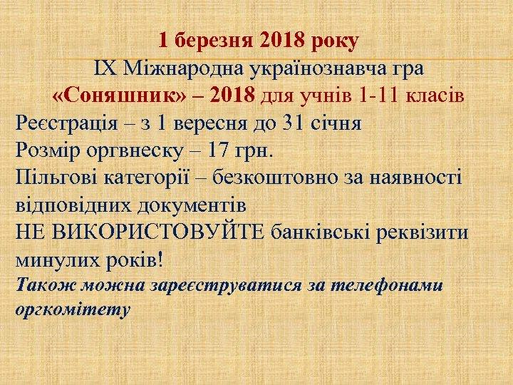 1 березня 2018 року ІХ Міжнародна українознавча гра «Соняшник» – 2018 для учнів 1