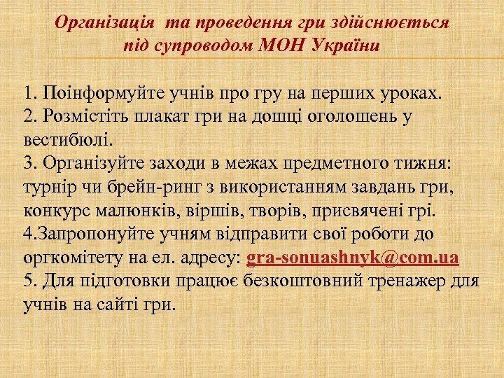 Організація та проведення гри здійснюється під супроводом МОН України 1. Поінформуйте учнів про гру