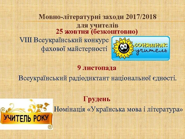 Мовно-літературні заходи 2017/2018 для учителів 25 жовтня (безкоштовно) VIII Всеукраїнський конкурс фахової майстерності 9