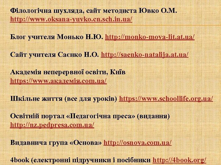 Філологічна шухляда, сайт методиста Ювко О. М. http: //www. oksana-yuvko. cn. sch. in. ua/