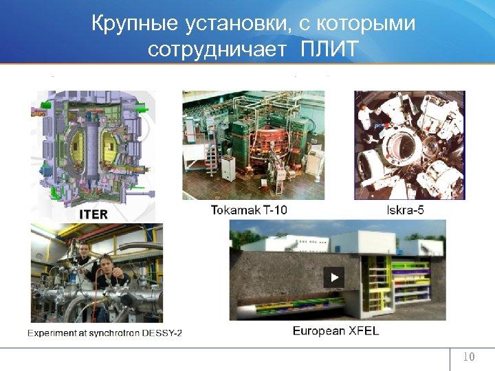 Крупные установки, с которыми сотрудничает ПЛИТ 10