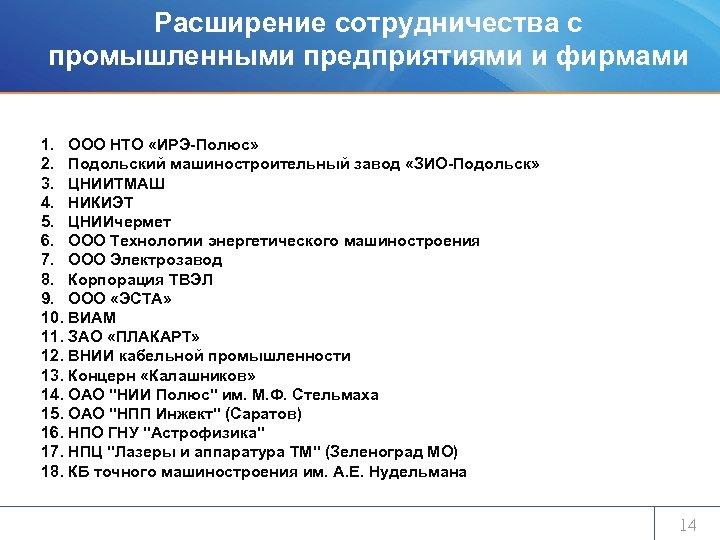 Расширение сотрудничества с промышленными предприятиями и фирмами 1. ООО НТО «ИРЭ-Полюс» 2. Подольский машиностроительный