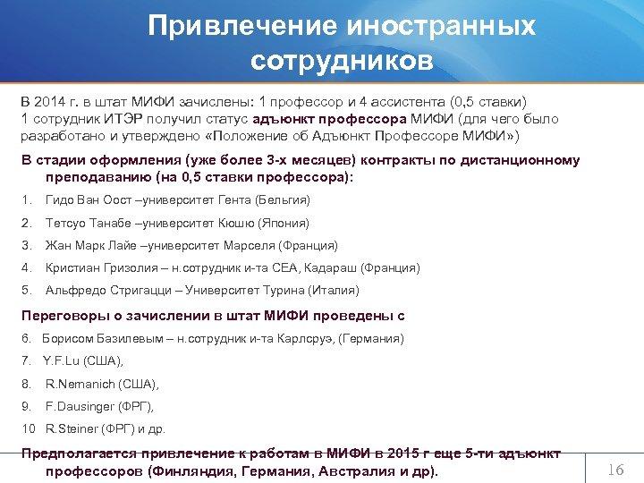 Привлечение иностранных сотрудников В 2014 г. в штат МИФИ зачислены: 1 профессор и 4
