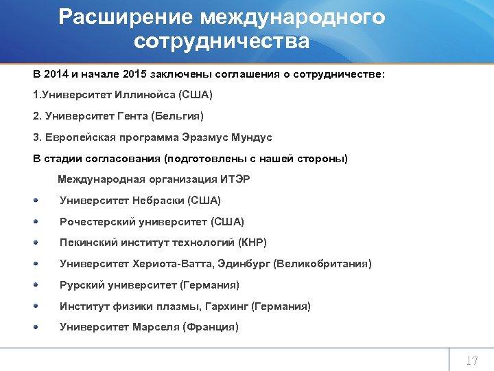 Расширение международного сотрудничества В 2014 и начале 2015 заключены соглашения о сотрудничестве: 1. Университет