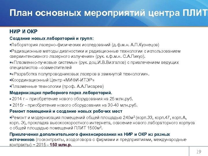 План основных мероприятий центра ПЛИТ НИР И ОКР Создание новых лабораторий и групп: Лаборатория
