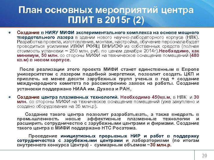 План основных мероприятий центра ПЛИТ в 2015 г (2) Создание в НИЯУ МИФИ экспериментального