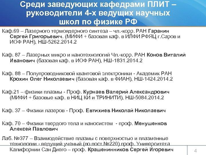 Среди заведующих кафедрами ПЛИТ – руководители 4 -х ведущих научных школ по физике РФ