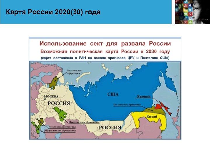 Карта России 2020(30) года