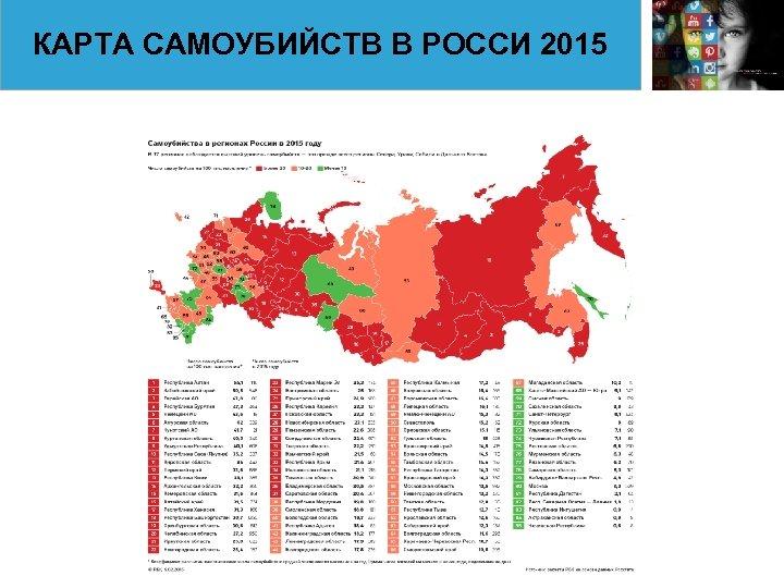 КАРТА САМОУБИЙСТВ В РОССИ 2015